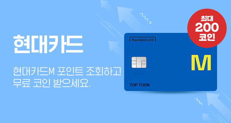 현대카드 M포인트